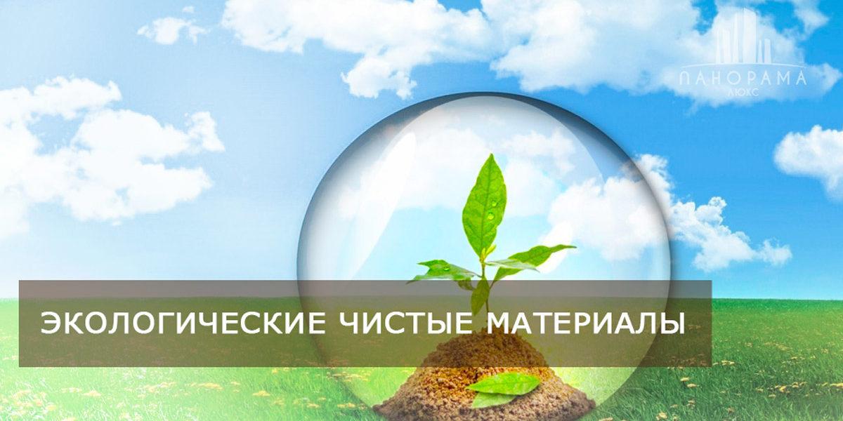 Экологические чистые материалы